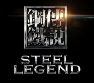 SL   Steel Legend