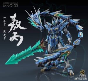Motor Nuclear - MN-Q03 - Green Dragon